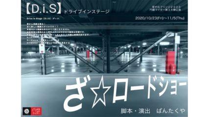 星が丘フリンジ2020で円盤ライダー「ざ☆ロードショー」公演