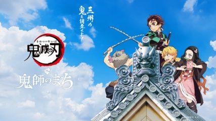 愛知県高浜市で「鬼師」とTVアニメ『鬼滅の刃』が鬼コラボ!