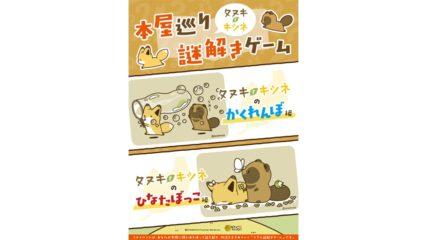 人気漫画『タヌキとキツネ』の本屋巡り謎解きゲームが開催