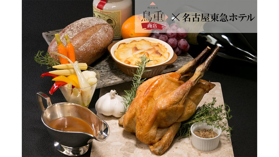 名古屋東急ホテル ローストチキン