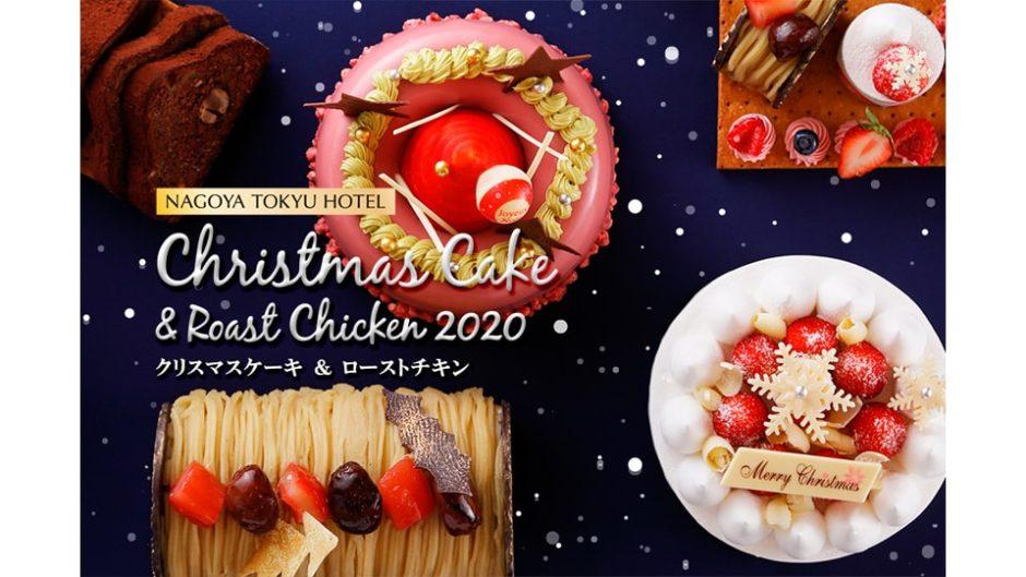 名古屋東急ホテルのクリスマスケーキ&ローストチキン!