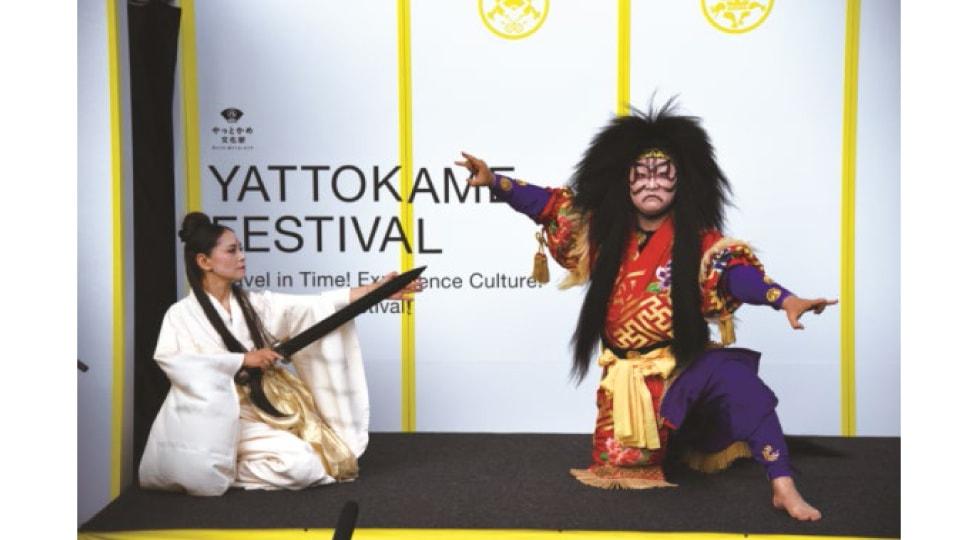 やっとかめ文化祭2020
