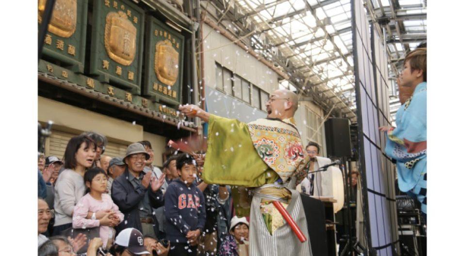名古屋の文化や伝統を楽しむ祭典「やっとかめ文化祭2020」