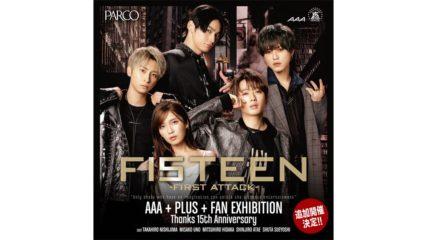 デビュー15周年記念「AAA +PLUS+ FAN EXHIBITION -Thanks 15th Anniversary-」