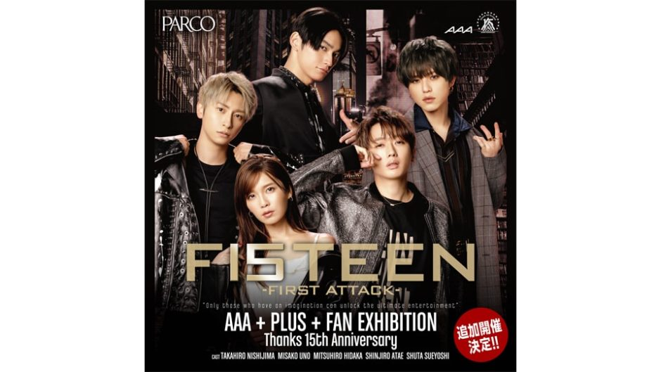 デビュー15周年記念「AAA +PLUS+ FAN EXHIBITION -Thanks 15th Anniversary-」