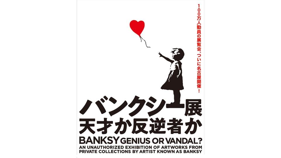 バンクシー展 天才か反逆者か 名古屋