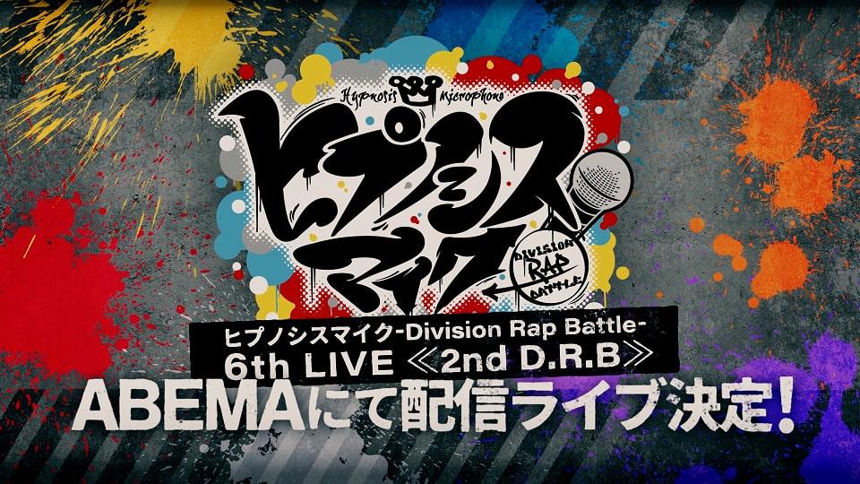 ヒプノシスマイク-Division Rap Battle- 6th LIVE