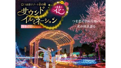 つま恋リゾート 彩の郷で「サウンドイルミネーション」開催