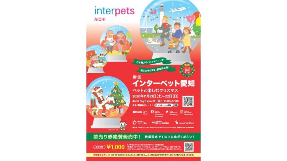 初開催!「インターペット愛知 ~ペットと楽しむクリスマス~」