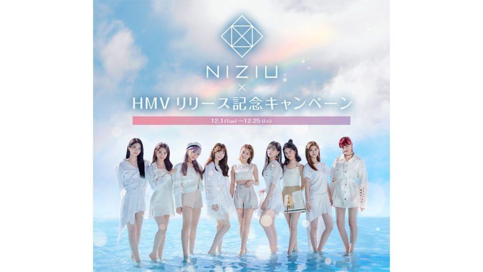NiziU × HMV リリース記念キャンペーン開催!『Step and a step』をチェックしよう!