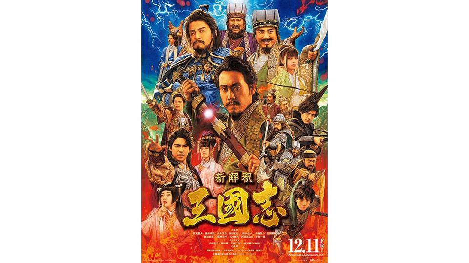 映画「新解釈・三國志」プレゼント用ポスター