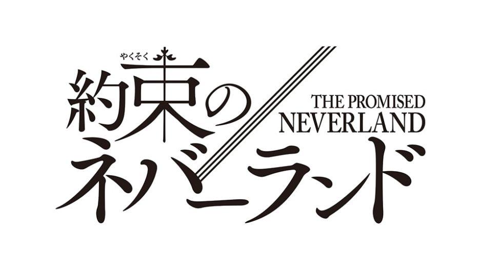映画「約束のネバーランド」浜辺美波主演!逆境を切り開く子どもたちの戦い!!