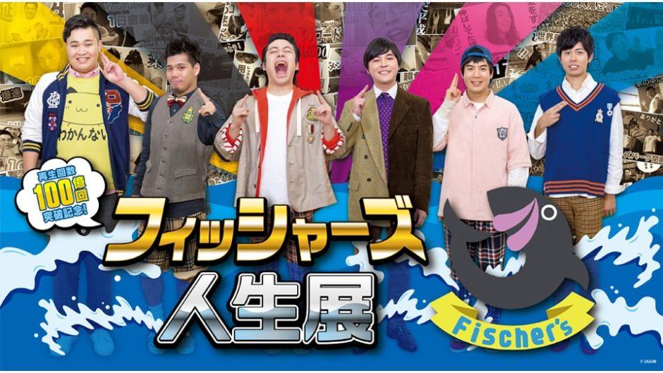 人気YouTuberの企画展「フィッシャーズ人生展」名古屋・栄で開催