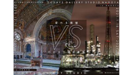 相反する美しさの競演「変わる廃墟 VS 行ける工場夜景展 in 名古屋」