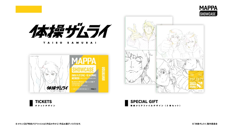 MAPPA SHOWCASE in 名古屋