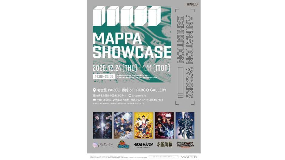 「MAPPA SHOW CASE in 名古屋」開催!呪術廻戦や進撃の巨人など人気タイトル勢ぞろい!
