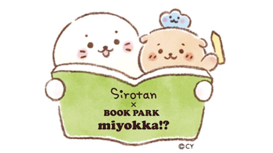 限定グッズも販売!しろたんコラボパーク@BOOK PARK miyokka!?