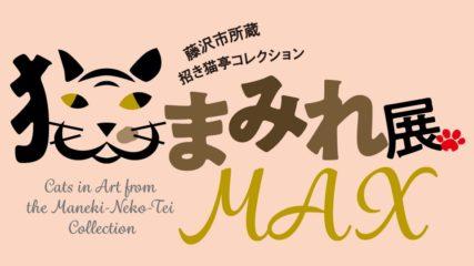 「藤沢市所蔵 招き猫亭コレクション 猫まみれ展MAX」北海道立近代美術館で開催!