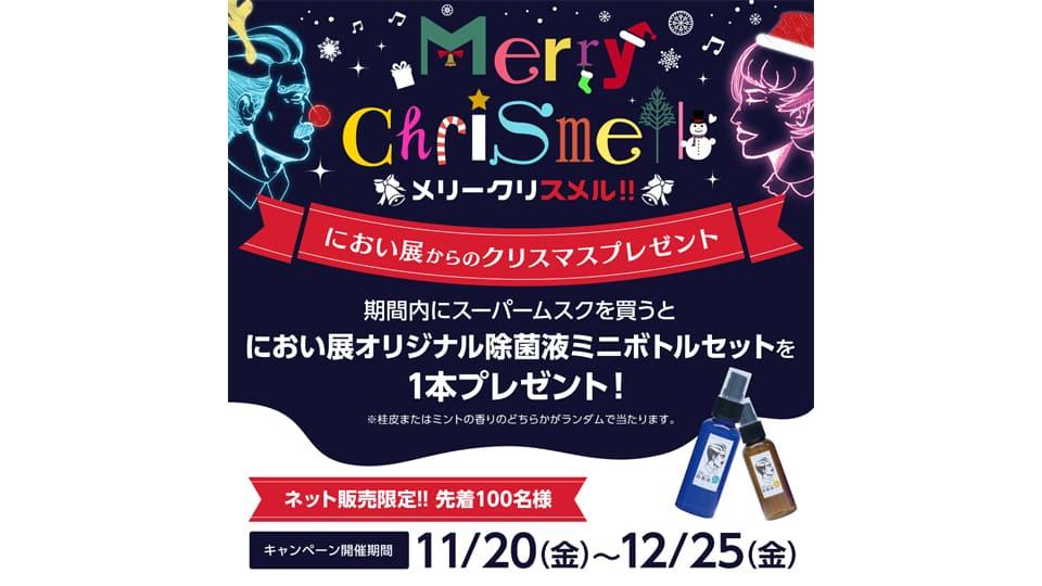 におい展 クリスマスキャンペーン