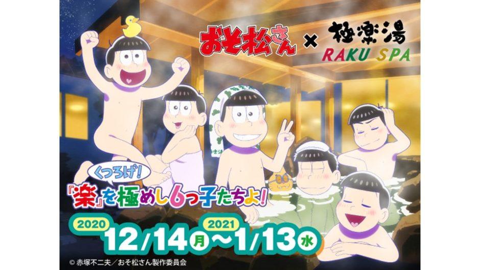 極楽湯×『おそ松さん』「くつろげ!『楽』を極めし6つ子たちよ!」