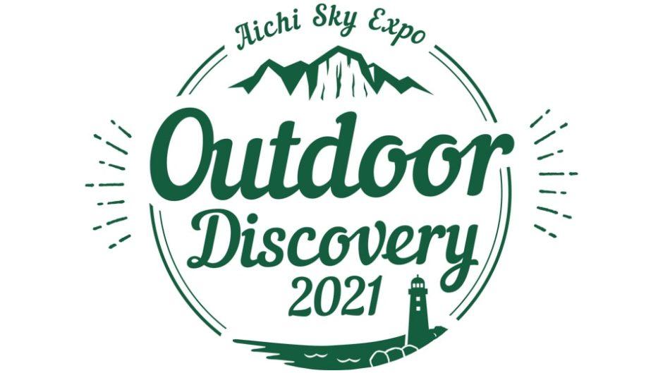 アウトドア愛好者集合!Aichi Sky Expo Outdoor Discovery 2021