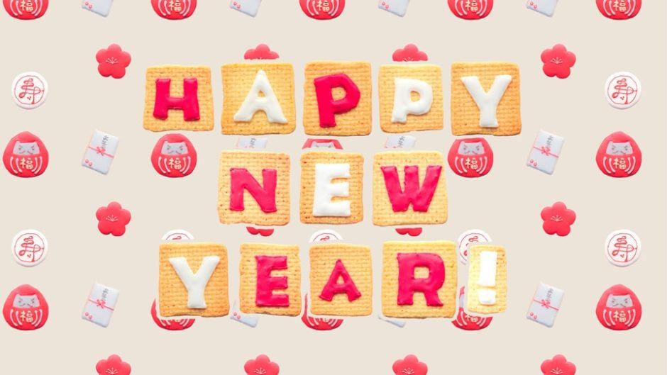 浜名湖パルパルでお正月を楽しもう!年末年始イベントをご紹介