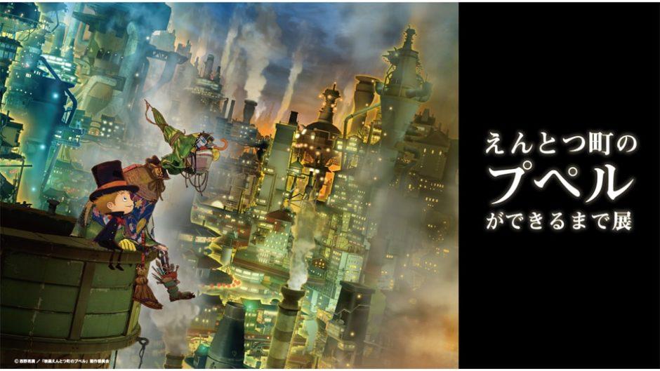 アニメ映画化記念「えんとつ町のプペルができるまで展」