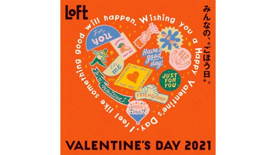 ロフトで「ハートフルバレンタイン2021」開催!手作りキットやスイーツ家電が登場!