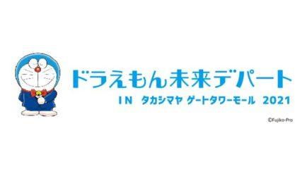 「ドラえもん未来デパート IN タカシマヤ ゲートタワーモール 2021」名古屋で初開催!