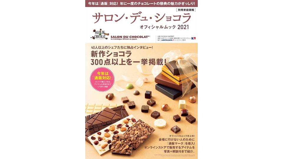 サロン・デュ・ショコラ オフィシャルムック2021