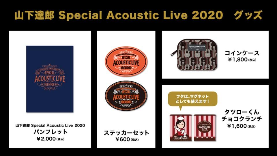 山下達郎 Special Acoustic Live展