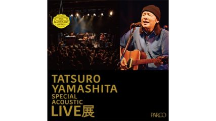 山下達郎の初展覧会!「山下達郎 Special Acoustic Live展」