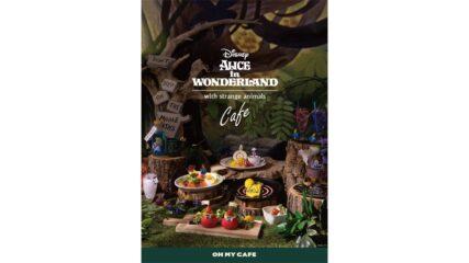 『ふしぎの国のアリス』名古屋パルコでスペシャルカフェがオープン!
