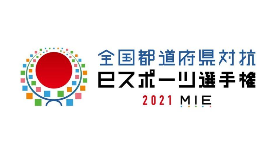 「全国都道府県対抗eスポーツ選手権 2021 MIE」開催決定
