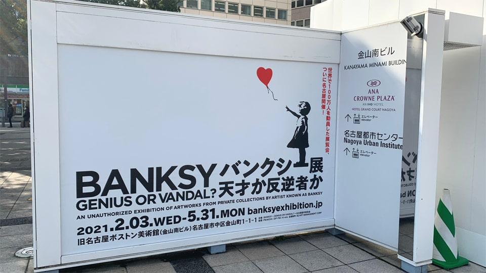 バンクシー展 名古屋