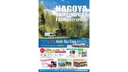 東海エリア最大級!「名古屋キャンピングカーフェア 2021 SPRING」