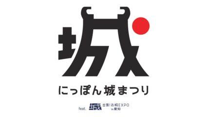 城と日本酒の祭典「にっぽん城まつり feat.出張!お城EXPO in 愛知」