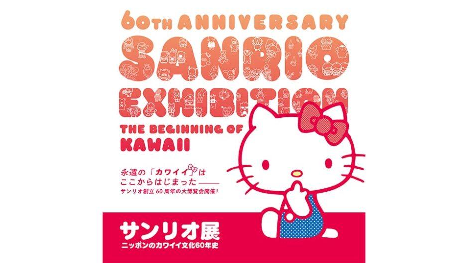 「サンリオ展 ニッポンのカワイイ文化60年史」を名古屋で開催