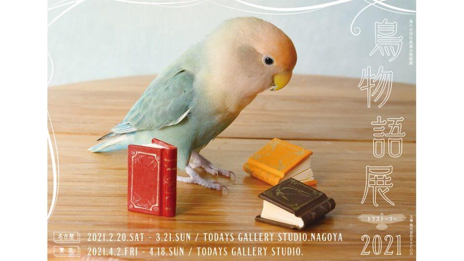 「鳥物語トリストーリー展 2021 in 名古屋」開催