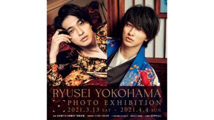 横浜流星の写真展が名古屋パルコで開催!「RYUSEI YOKOHAMA Photo Exhibition」