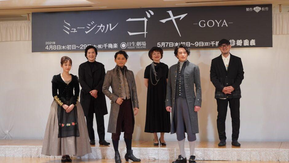 今井翼 主演ミュージカル『ゴヤ -GOYA-』製作発表記者会見&愛知公演情報