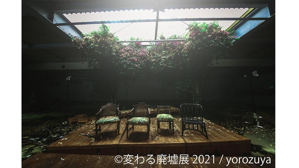変わる廃墟展 2021 in 名古屋