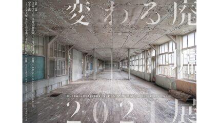 廃墟のイメージが180度転換!「変わる廃墟展 2021 in 名古屋」