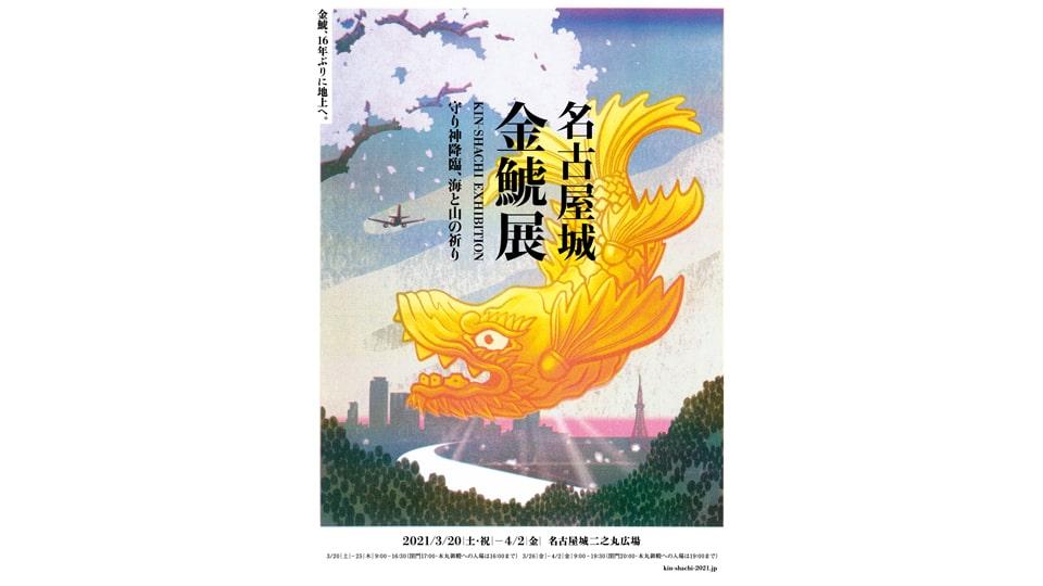 名古屋城金鯱展~守り神降臨、海と山の祈り~