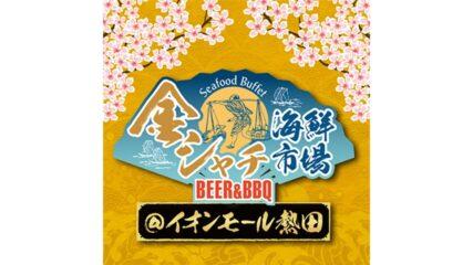 海鮮食べ放題!金シャチ海鮮市場BEER&BBQ @イオンモール熱田
