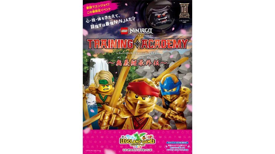 新コンテンツ「レゴランドゲームズ2021」第1弾はレゴニンジャゴー