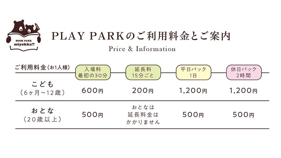 BOOK PARK miyokka!?