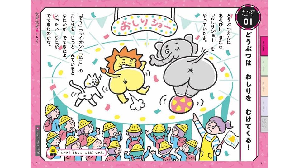 うんこドリルパーク@BOOK PARK miyokka!?