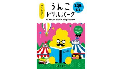 ぬりえや謎解きが登場!うんこドリルパーク@BOOK PARK miyokka!?