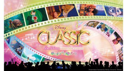 「ディズニー・オン・クラシック ~夢とまほうの贈りもの」開催決定